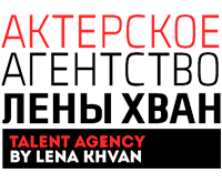 ACTORS AGENCY BY LENA KHVAN